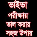 ভাইভা পরীক্ষায় ভাল করার উপায় icon