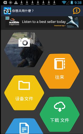 玩生產應用App Qikshare - 空投為Android免費 APP試玩