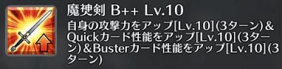 魔神剣[B++]