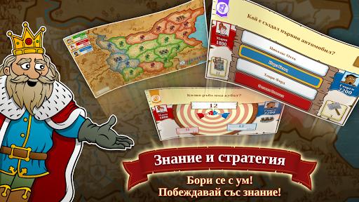 Triviador Bulgaria screenshots 6