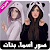 صور وخلفيات بأسماء بنات 2019  - بدون نت file APK Free for PC, smart TV Download