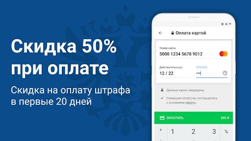 РосШтрафы Штрафы ГИБДД с фотографией оплата онлайн screenshot 3