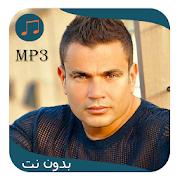 عمرو دياب بدون نت | amr diab APK