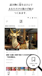 さんちの手帖 旅のおともアプリ - náhled