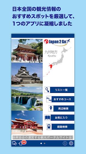 Japan2Go!u4e5du5ddeu5730u65b9 4.01.04 Windows u7528 1