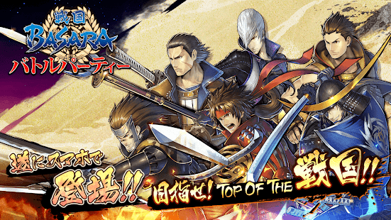 Game 戦国BASARA バトルパーティー APK for Windows Phone