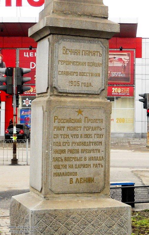 Пам'ятник повсталим робітникам Олександрівська. Нещодавно декомунізували – позбивали написи