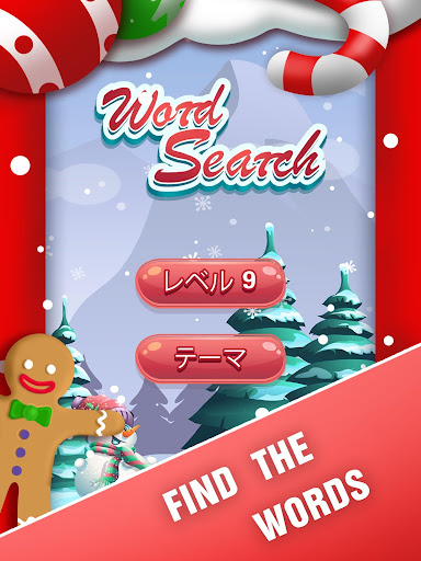 Word Search - Word Puzzle Games screenshot 5