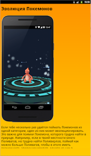Советы Pokemon Go