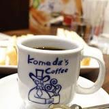 コメダ珈琲店 Komeda's Coffee