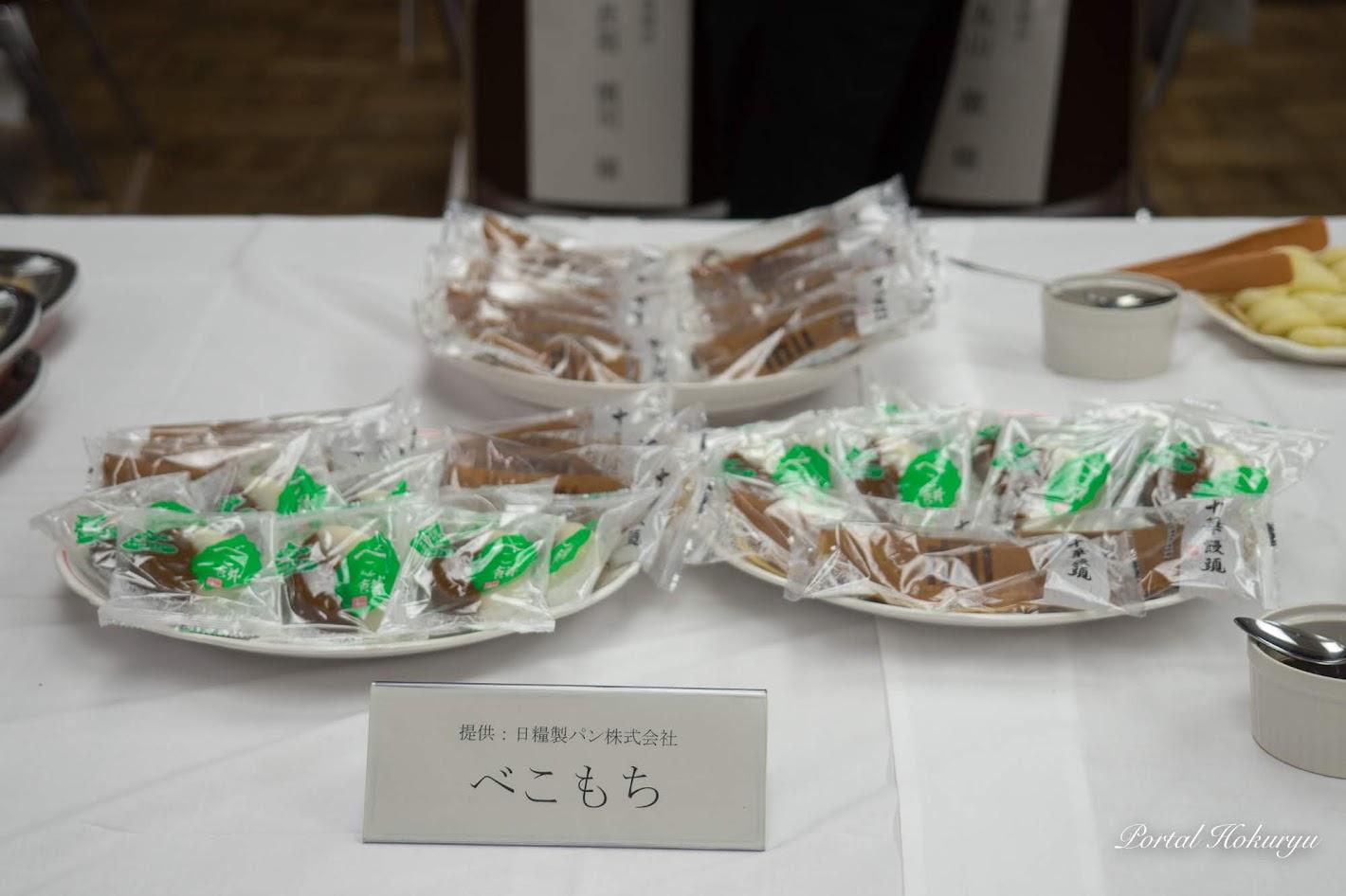 べこもち・中華饅頭(日糧製パン株式会社)