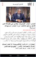 Screenshot of Al Rai