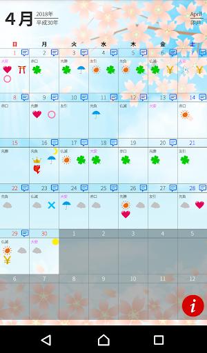 開運福暦カレンダー 2019 screenshot 2