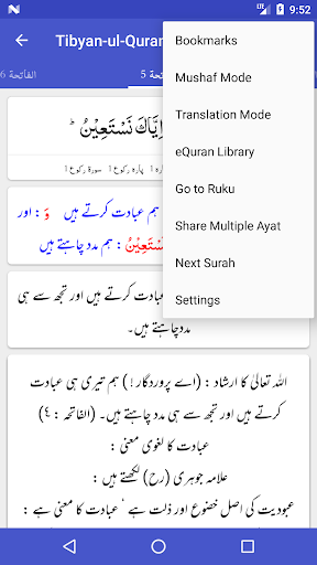 Download Tibyan ul Quran - Maulana Ghulam Rasool Saeedi on