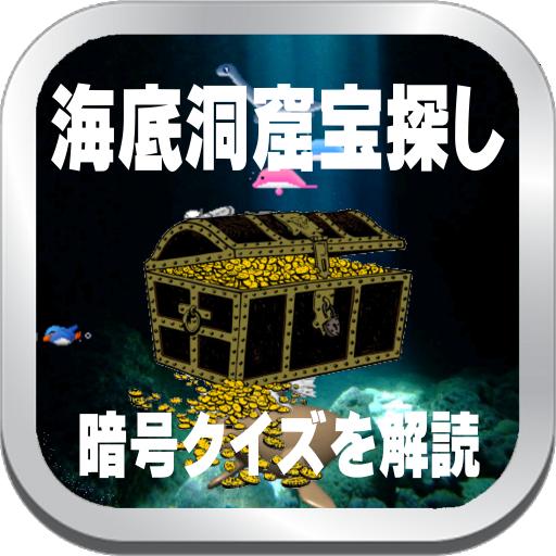 クイズ for 海底洞窟の宝探し 教育 LOGO-玩APPs