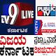 Kannada News Live - TV9, Suvarna, newspapers apk