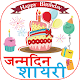 Birthday Shayari : SMS and Quotes Download on Windows