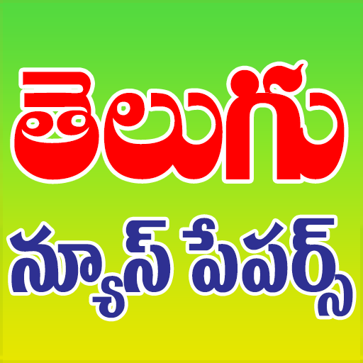 AP & TS Telugu News Papers 2019 - Apps on Google Play