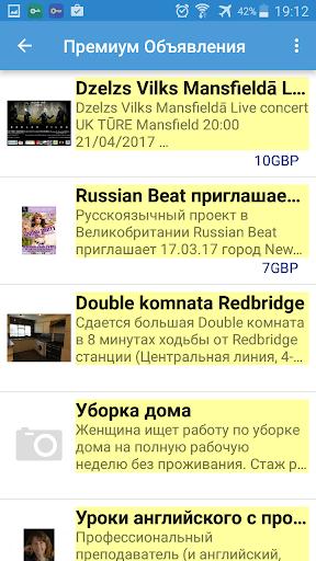 Russian Classifieds in England  screenshots 3