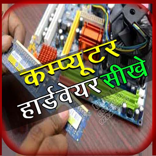 Computer Hardware Book Hindi
