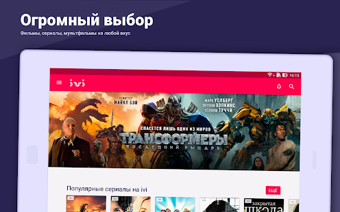 ivi — фильмы и сериалы в HD Screenshot