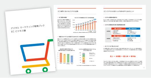 デジタルマーケティング戦略ブック (ECビジネス編)