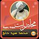 Download محمد سيد حاج محاضرات For PC Windows and Mac