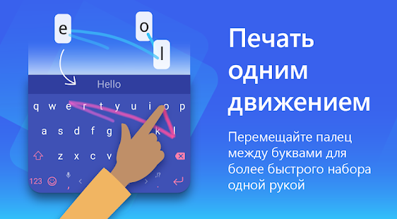 Клавиатура Microsoft SwiftKey Screenshot