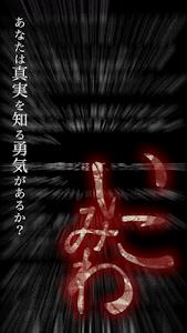 いみこわDX-意味が分かると怖い話- screenshot 1