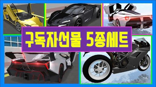 3D운전교실 (운전면허시험-실기) 필기x 17.2 screenshots 2