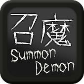 Summon Demon 召魔