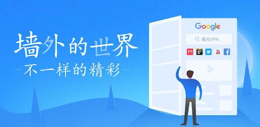极光VPN(永久免费) captures d'écran