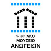 Anogia Digital Museum