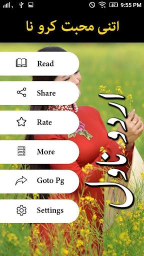 Itni Mohabbat Karo Na by Zeenia Sharjeel - Offline 1.11 screenshots 2
