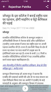 Rajasthan Patrika Hinidi News- screenshot thumbnail