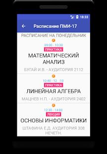 Расписание занятий ПМИ-17 - náhled