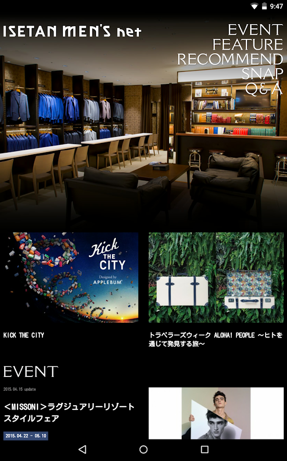 ISETAN MEN'S- screenshot