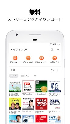 Castbox – 無料の、素晴らしいPodcastのためのアプリのおすすめ画像4