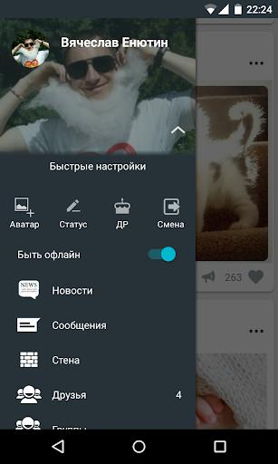 Скачать Mira VK для Android