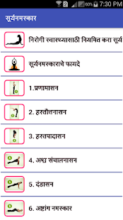 Yoga In Marathi