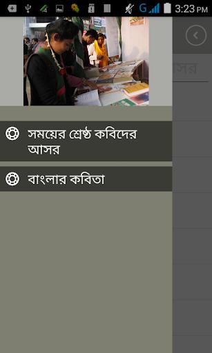 কবিতা - Bangla Poem