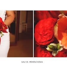 Wedding photographer Valya Mokhovikova (valyamohovikova). Photo of 06.10.2015