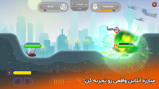 پاورتانک (بازی جنگی) Powertank 100.40.26.0 screenshots 1