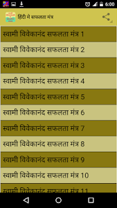 Vivekanandji ke anmole vachan screenshot 3
