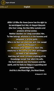 Ayat Al Kursi - آية الكرسي - screenshot thumbnail