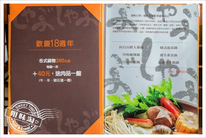 陶林日式涮涮鍋鳳山店菜單