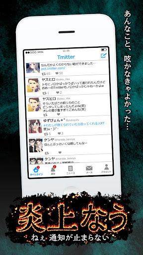 炎上なう -メッセージ風放置ゲーム for Twitter-