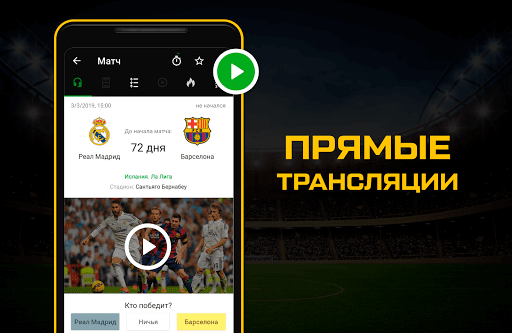 Sports.ru - Football Live scores, news and results screenshot