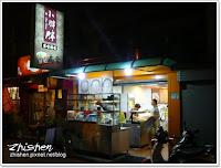 小胖胖扁食店