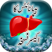Hepatitis Ka Ilaj in Urdu